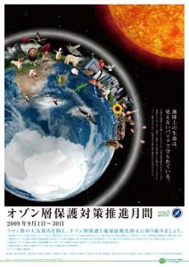 ozone0807b2