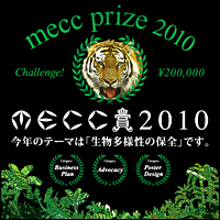 meccprize10_banner