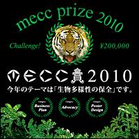 meccprize10_banner