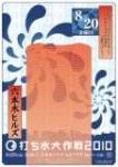uchimizu10_rh1