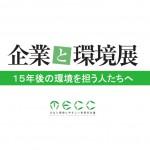 企業と環境展