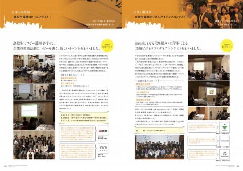 MECC2013活動報告書_P08_09