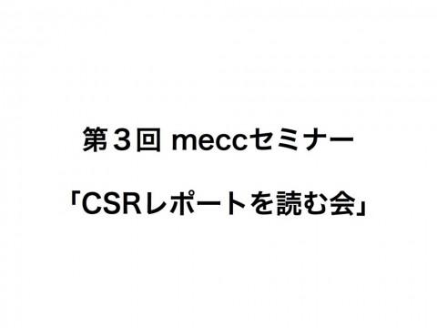 meccセミナー3