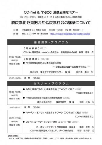 ★CO-Net & MECC連携セミナー(0913開催)プログラム