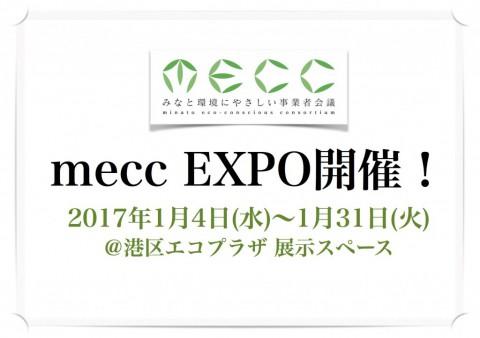EXPO案内