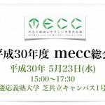 mecc総会 2018_title