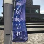 打ち水 お台場 2018_181213_0006