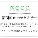 meccセミナー表紙