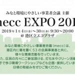 meccEXPO案内パネル_2019