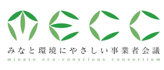 みなと環境にやさしい事業者会議 - mecc